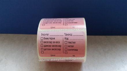 Напечатани етикети за БИЖУТА и АКСЕСОАРИ, червена основа, тип ПРЕЛИВКИ