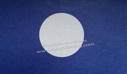 Гaранционни етикети, хартия с прорези, Ø35mm