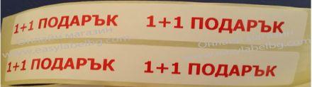 """Етикети за разпродажба, ликвидация, акция, промоция, намаления - """"%"""", жълти с червен надпис, Ø35mm, 400бр."""