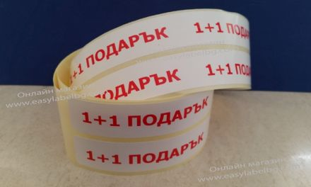 """Етикети """"1+1 ПОДАРЪК"""", бели с червен надпис, 20mm х 180mm, 300бр."""