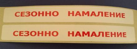"""Етикети """"СЕЗОННО НАМАЛЕНИЕ"""", бели с червен надпис, 20mm х 180mm, 300бр."""
