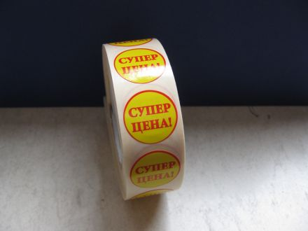 Универсален промоционален етикет - СУПЕР ЦЕНА, Ø60mm, 500бр.