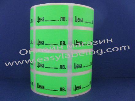 Етикети за цени от хартия, 17mm x 31mm /4/ 1 200бр.