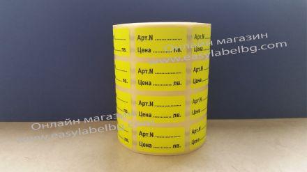 Напечатани етикети за цени от хартия, Aрт.№, Цена лв., 17mm x 31mm /4/ 1 200бр., жълти