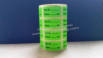 Напечатани етикети за цени от хартия, Aрт.№, Цена лв., 17mm x 31mm /4/ 1 200бр., зелени
