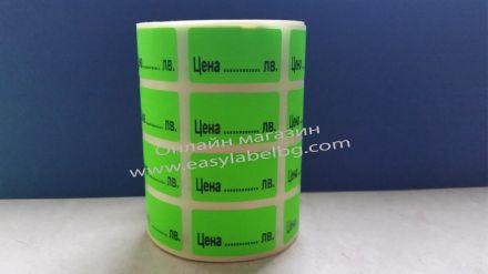 Напечатани етикети за цени от хартия, Цена........лв., 17mm x 31mm /4/ 1 200бр., зелени