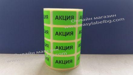 Напечатани етикети за цени от хартия, АКЦИЯ, 17mm x 31mm /4/ 1 200бр., зелени