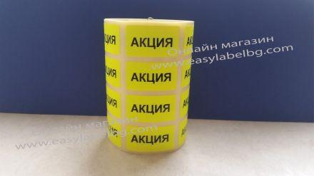 Напечатани етикети за цени от хартия, АКЦИЯ, 17mm x 31mm /4/ 1 200бр., жълти
