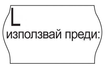 """Етикети за маркиращи клещи, двуредови, с надпис """"L Използвай преди:"""", 26mm X 16mm"""