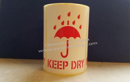 "Етикети ""Keep Dry"", 100mm X 70mm, 200бр."