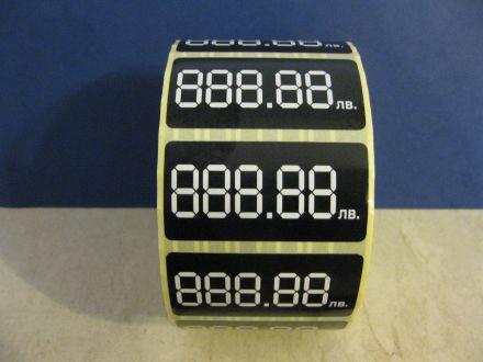 Етикети за цени от хартия, 5 цифри, 60mm x 30mm, 2 000бр.+ подарък маркер за надписване