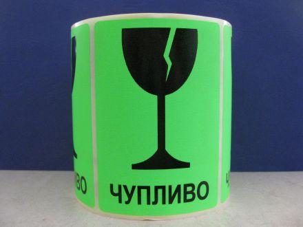 """Флуоресцентно зелени етикети """"ЧУПЛИВО"""", 100mm x 70mm, черен надпис на зелен фон, 200бр."""