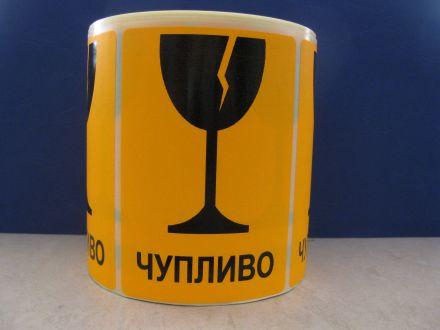 """Флуоресцентно оранжеви етикети """"ЧУПЛИВО"""", 100mm x 70mm, черен надпис на оранжев фон, 200бр."""
