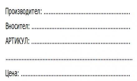10cm x 7cm - Етикети ВНОСИТЕЛ / ПРОИЗВОДИТЕЛ, бяла основа, Арт. №1007008,  500бр.