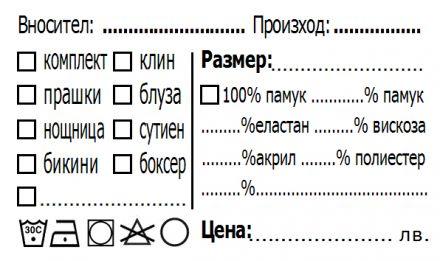 10cm x 7cm - Напечатани етикети за дрехи, бяла основа, Арт. №1007001, 500бр.