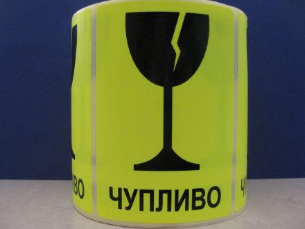 """Флуоресцентно жълти етикети """"ЧУПЛИВО"""", 100mm x 70mm, черен надпис на жълт фон, 200бр."""
