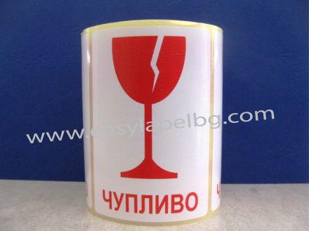 PVC етикети ЧУПЛИВО, 100mm x 70mm, 50бр.