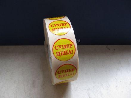 "Универсален промоционален етикет - ""СУПЕР ЦЕНА"", Ø20mm, 500бр."