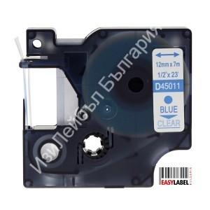 Съвместима лента Dymo D1 45011, S0720510, 12mm х 7m, синьо върху прозрачно