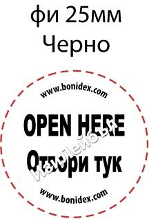 OPEN HERE-Напечатан прозрачен самозалепващ се кръгъл стикер от PVC фолио, ЧЕРЕН НАДПИС, Ø25mm, 500бр.