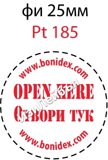 ОТВОРИ ТУК-Напечатан прозрачен самозалепващ се кръгъл стикер от PVC фолио, ЧЕРВЕН НАДПИС, Ø25mm, 500бр.