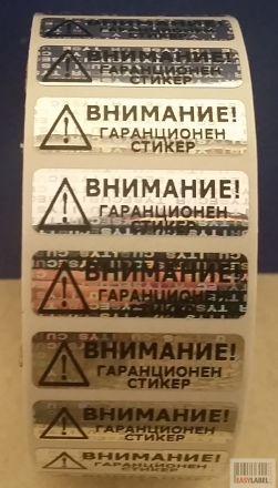 """Универсален напечатан защитен гарaнционен етикет """"ВНИМАНИЕ! ГАРАНЦИОНЕН СТИКЕР"""" - холограм silver VOID, 32mm x 10mm, сребрист"""