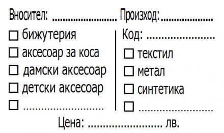 Етикети Вносител, Производител