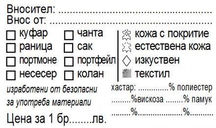 Етикети за кожени изделия