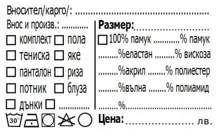 10cm x 7cm - Напечатани етикети за дрехи, бяла основа, Арт. №1007003, 500бр.
