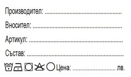 10cm x 7cm - Напечатани етикети за дрехи, бяла основа, Арт. №1007005, 500бр.