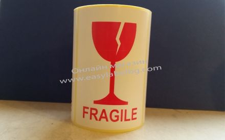 "Етикети ""Fragile"", 100mm X 70mm, 100бр."