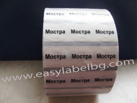 """Етикети с надпис """"Мостра"""""""